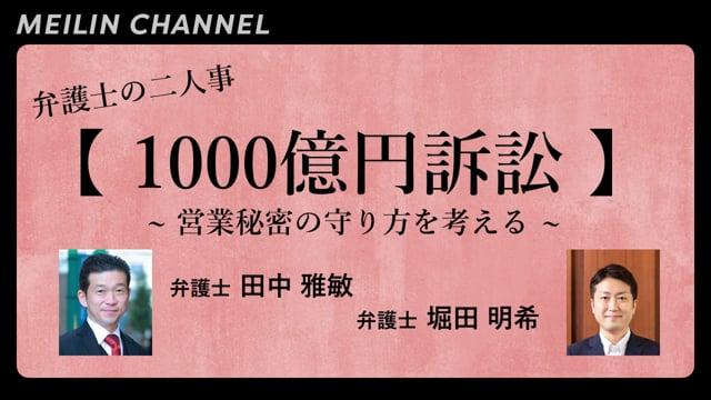 【1000億円訴訟】 営業秘密の守り方を考える
